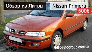 Видео обзор Nissan Primera, 600€  в Литве, 1997, 1.6 литра, бензин , седан, механика(https://euroautogroup.com.ua - Доставка автомобилей из Европы. Пригон Авто из Литвы. +38 066-338-36-11 +38 068-565-75-53 +38 093-316-06-75 Обзор., 2017-01-09T13:45:03.000Z)