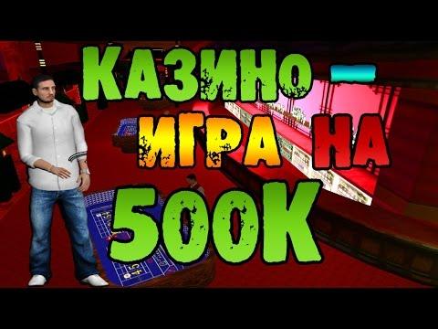 CRMP (AMAZING RP)  №22 - Казино - игра на 500.000