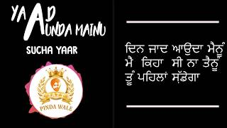 Yaad Aunda Mainu by sucha yaar Ranjhayaar whatsapp status Full Punjabi song lyrics (Jatt Pinda Wale)