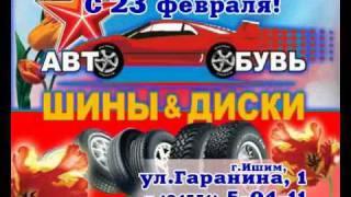 vishime.ru купить шины, диски в ишиме. магазин Автообувь(Автообувь Ишимские магазины шины покрышки резина для автомобиля Ишим колпаки авточечки., 2010-03-23T11:28:30.000Z)