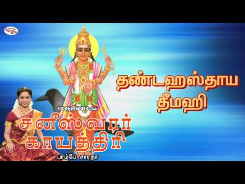 Shaneeswara Gayatri Mantra With Tamil Lyrics Sung By Bombay Saradha