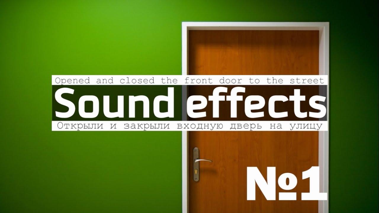 Звук закрывающейся двери скачать
