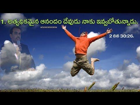 నీవు ఆనందించు స్థలమేది.పార్ట్-2,Pastor M.Prasad