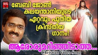 Aarorumarinjidatha # Christian Devotional Songs Malayalam 2018 # Hits Of Baby John Kalayanthani