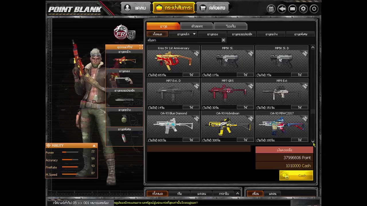 Download Review Inventory Hero No 1 Point Blank Thailand In Hd Mp4 3gp Codedfilm
