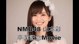 NMB48 #山本彩 2018年11月4日。 NMB48を引っ張り続けてきた 山本彩さんが、ついに旅立ちました。 「無限の可能性への第一歩」を 踏み出した彼女への 今までの感謝 ...