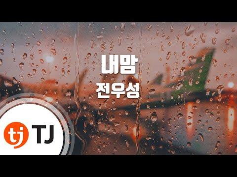 [TJ노래방] 내맘 - 전우성(Jeon, Woo-Sang) / TJ Karaoke