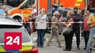 На западе Германии неизвестные с ножом напали на людей