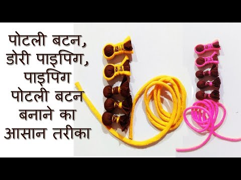 HOW TO MAKE POTLI BUTTON, DORI PIPING POTLI BUTTONS, DORI PIPING BANANE KA AASAN TARIKA.