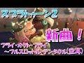 (空耳)スプラトゥーン2 新曲!フライ・オクト・フライ~フルスロットル・テンタクル(テンタクルズ)