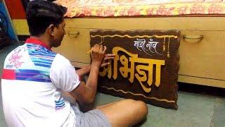 Thermocol Decoration Name new Ideas l Naming Ceremony | Marathi name art | नामकरण विधी l Maze Naav