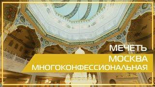 Видео 360 | Мечеть. Москва многоконфессиональная.