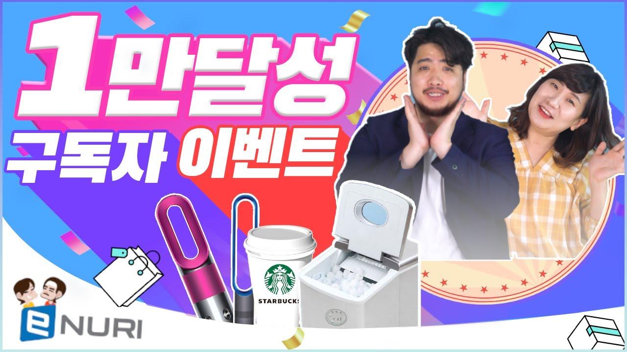 ★에누리 구독 1만달성 이벤트★