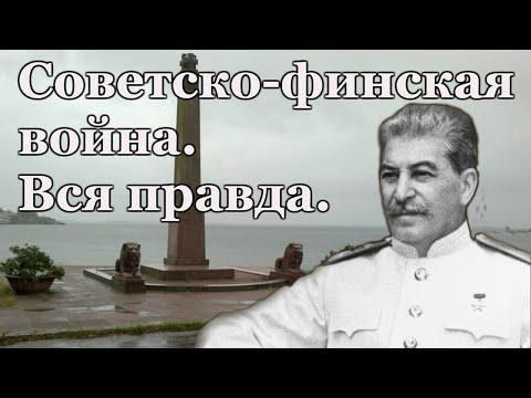 Советско финская война  Вся правда