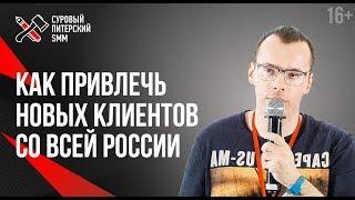 Смотреть видео Как продвигать бизнес в 73 регионах России одновременно? // Раскрутка автобизнеса в соцсетях 16+ онлайн