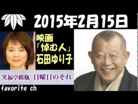 笑福亭鶴瓶 日曜日のそれ 2015年...
