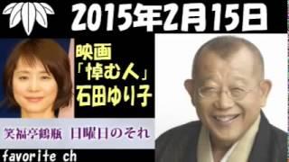 笑福亭鶴瓶 日曜日のそれ 2015年02月15日.