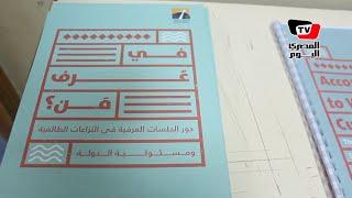 المبادرة المصرية للحقوق الشخصية تطلق مبادرة «في عرف من ؟»