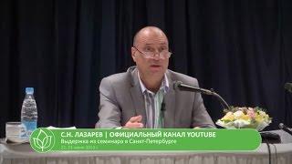 С.Н. Лазарев   Воспитание детей и работа