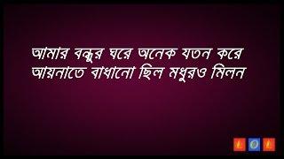 Amar Bondhur Ghore ( Aynate Badhano Chilo Modhuro Milon )