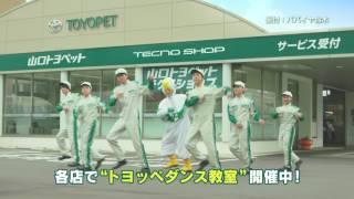 パパイヤ鈴木さん振付のトヨッペダンスのCM動画です。 山口トヨペットの...