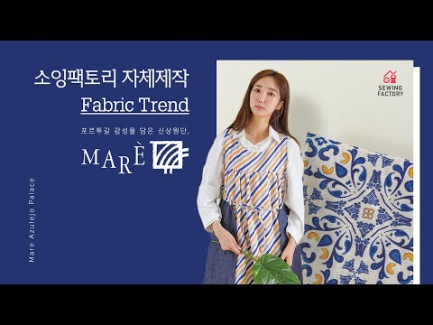 MD추천! 자체제작 린넨, 텐셀원단 MARE 마레 신규 컬렉션 (이벤트소식!)