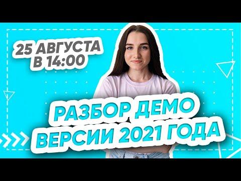 ДЕМОВЕРСИЯ ЕГЭ 2021 ОБЩЕСТВОЗНАНИЕ | ЕГЭ ОБЩЕСТВОЗНАНИЕ 2021 PARTA|