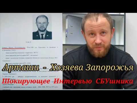 Арташи - Хозяева Запорожья. Шокирующее интервью СБУшника