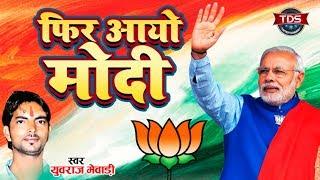 Modi Win DJ Song 2019 || फिर आयो मोदी - Fir Aayo Modi || Yuvraj Mewadi का धमाकेदार मोदी सांग