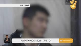 Проводникам, изнасиловавшим пассажирку в «Тальго», ужесточили приговор