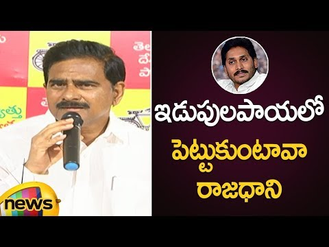 TDP Leader Devineni Uma Questions CM YS Jagan Over AP Capital Change Issue | AP Politics | MangoNews