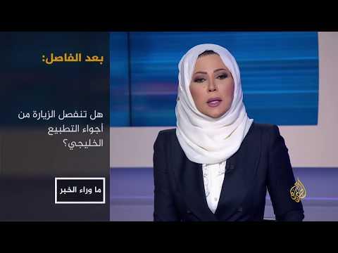 ما وراء الخبر-أول زيارة علنية لوفد بحريني إلى إسرائيل  - نشر قبل 5 ساعة