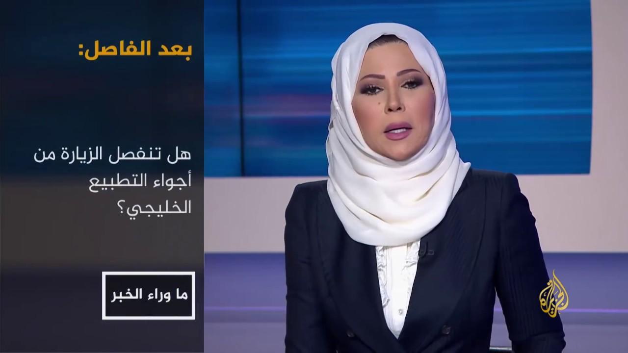 c4400e53b ما وراء الخبر- أول زيارة علنية لوفد بحريني إلى إسرائيل - YouTube