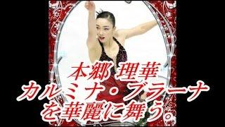 羽生選手も興味をもっているプログラム 本郷理華 カルミナブラーナを華...