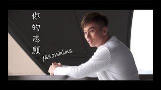 Jasonhins - 你的志願 Official MV