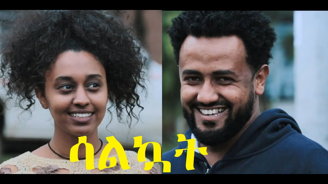 Download ሳልኳት ሙሉ ፊልም Salkuat full Ethiopian film 2021