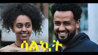 ሳልኳት ሙሉ ፊልም Salkuat full Ethiopian film 2021