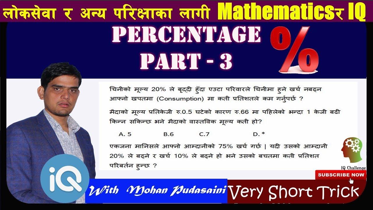 IQ and Math||Percentage part-3||Short Tricks