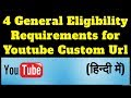 4 General Eligibility Requirements for Youtube Custom Url