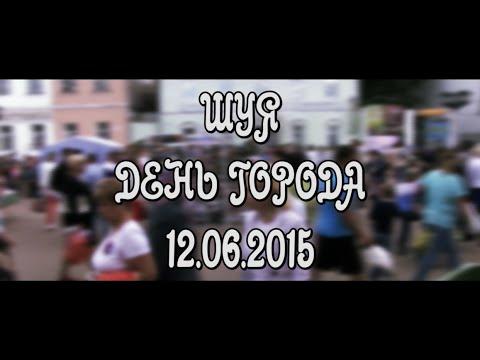 День города Шуя 2015