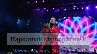 Стас Михайлов - народный корпоратив - 3. Кремль. 26 декабря 2017