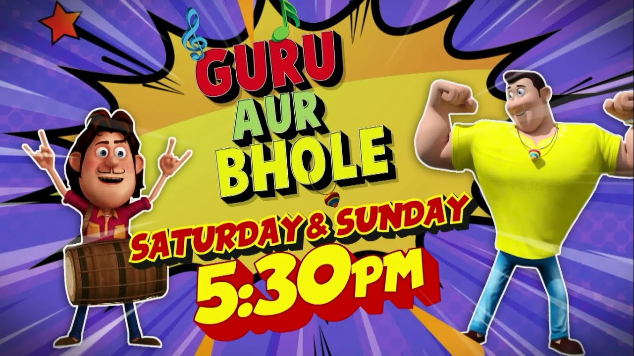Guru Aur Bhole  | Every Saturday and Sunday At 5:30 PM | Sony YAY!