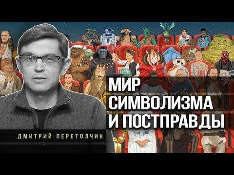 Дмитрий Перетолчин. Как