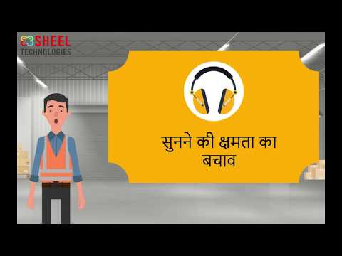hearing-protection-hindi