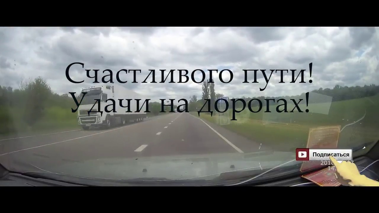 Удачи на дорогах картинки дальнобойщики