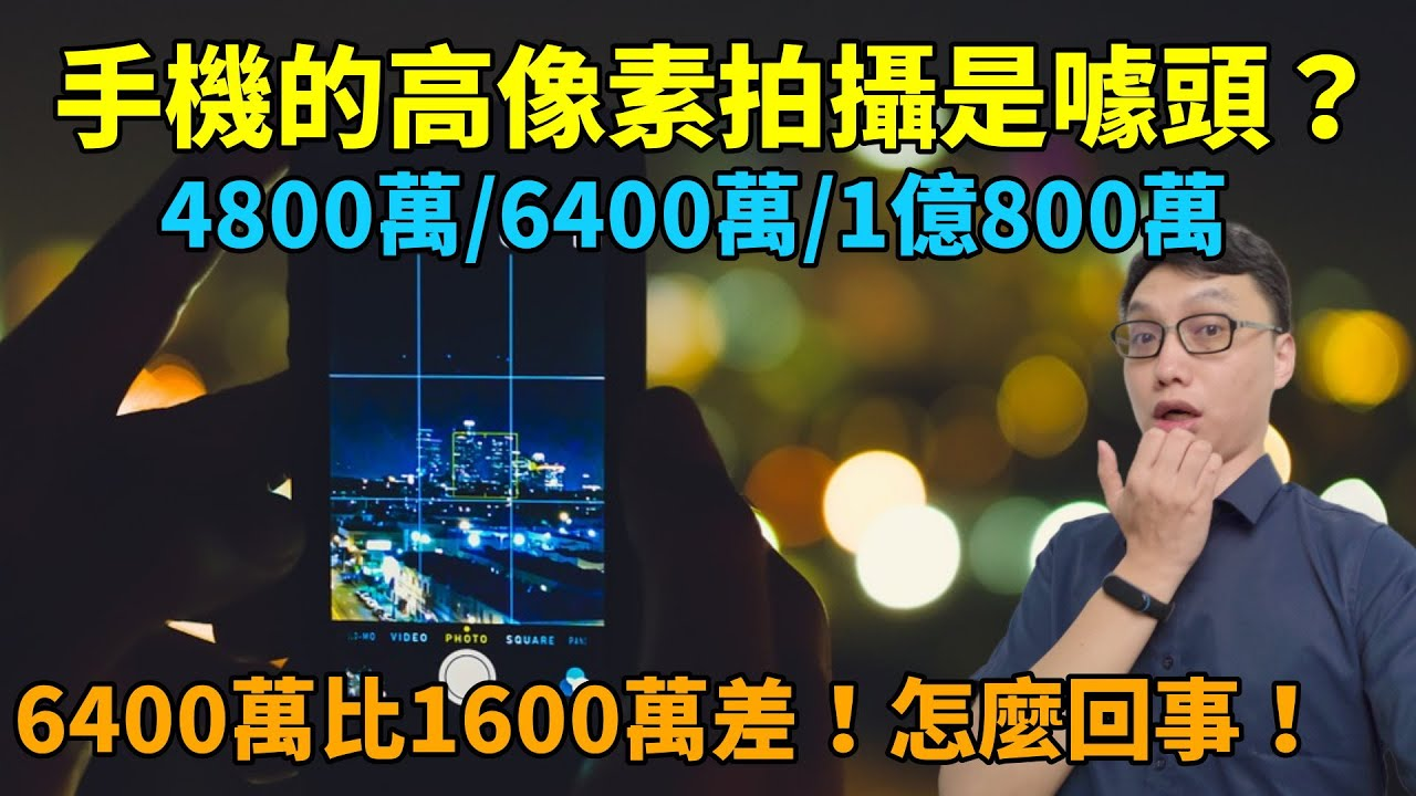 【CC字幕】手機的高像素是個噱頭?我的手機6400萬像素拍出來比1600萬像素差!實際拍給你看!