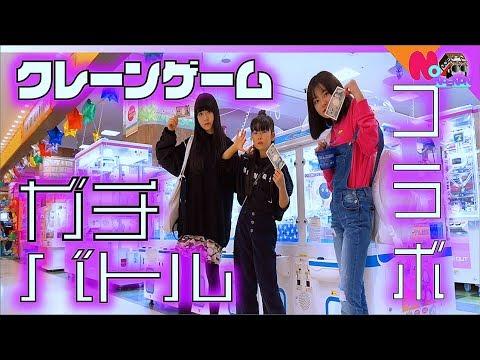 クレーンゲーム🌟ガチ1000円対決!MILKPAN×のえのん×ほのぼの【のえのん番組】