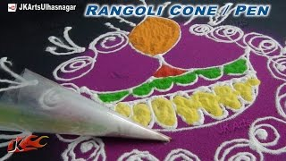 DIY Rangoli  Cone /Rangoli  Pen | How to make Rangoli Making Tool | JK Arts 768