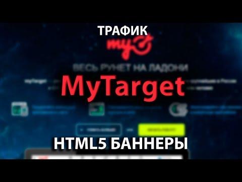 MyTarget. Создание Html5 баннера для за 5 минут