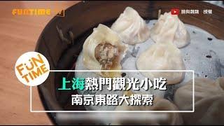 【上海排隊美食大評比】小心避開雷區!